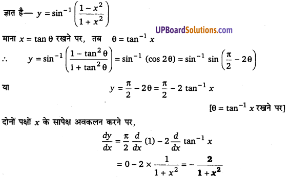 UP Board Solutions for Class 12 Maths Chapter 5 Continuity and Differentiability image 99