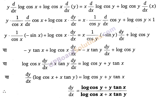 UP Board Solutions for Class 12 Maths Chapter 5 Continuity and Differentiability image 148