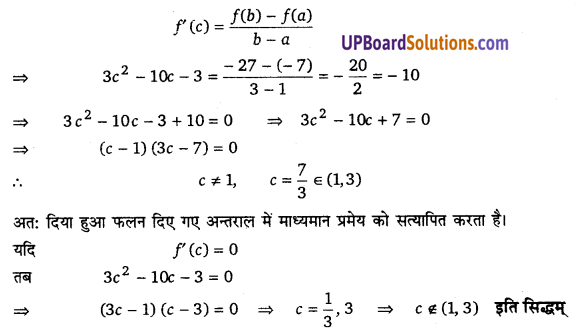 UP Board Solutions for Class 12 Maths Chapter 5 Continuity and Differentiability image 203