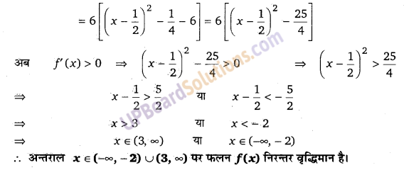 UP Board Solutions for Class 12 Maths Chapter 6 Application of Derivatives image 25