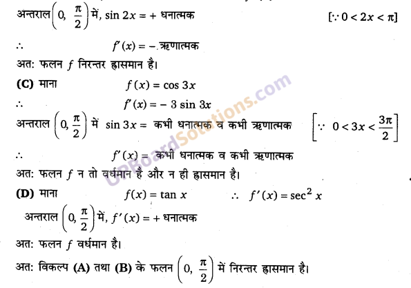 UP Board Solutions for Class 12 Maths Chapter 6 Application of Derivatives image 38
