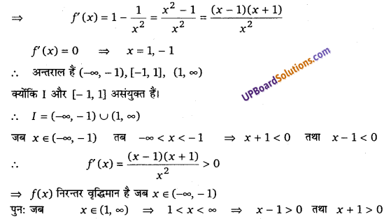 UP Board Solutions for Class 12 Maths Chapter 6 Application of Derivatives image 41