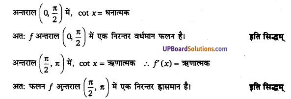 UP Board Solutions for Class 12 Maths Chapter 6 Application of Derivatives image 43
