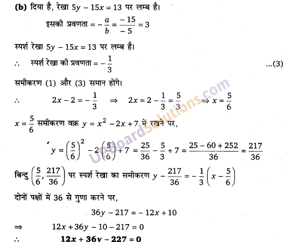 UP Board Solutions for Class 12 Maths Chapter 6 Application of Derivatives image 66