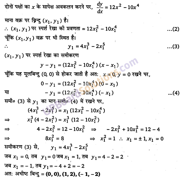 UP Board Solutions for Class 12 Maths Chapter 6 Application of Derivatives image 69