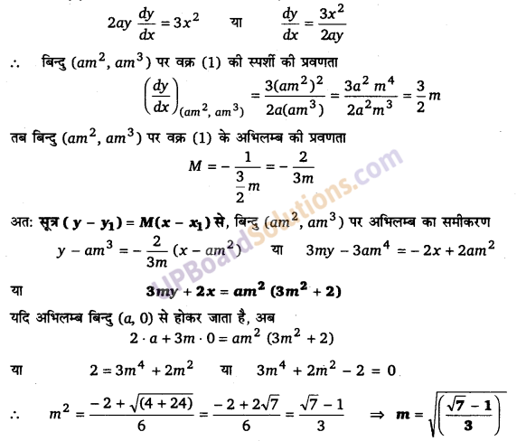 UP Board Solutions for Class 12 Maths Chapter 6 Application of Derivatives image 71