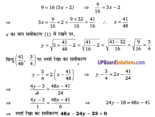 UP Board Solutions for Class 12 Maths Chapter 6 Application of Derivatives image 80