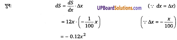 UP Board Solutions for Class 12 Maths Chapter 6 Application of Derivatives image 100