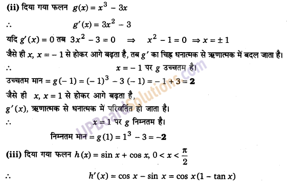 UP Board Solutions for Class 12 Maths Chapter 6 Application of Derivatives image 106