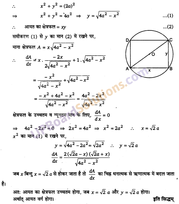 UP Board Solutions for Class 12 Maths Chapter 6 Application of Derivatives image 130