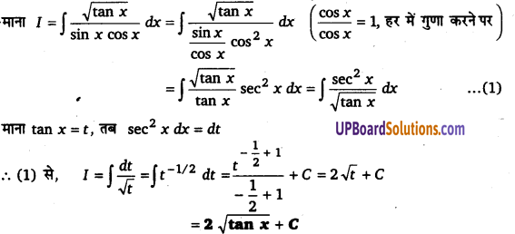 UP Board Solutions for Class 12 Maths Chapter 7 Integrals image 95