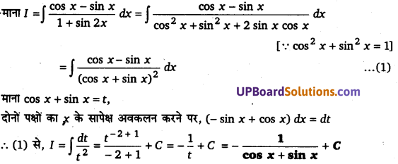 UP Board Solutions for Class 12 Maths Chapter 7 Integrals image 126