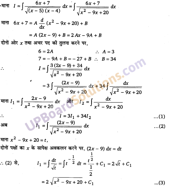 UP Board Solutions for Class 12 Maths Chapter 7 Integrals image 186
