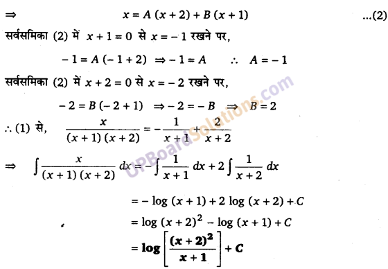 UP Board Solutions for Class 12 Maths Chapter 7 Integrals image 204