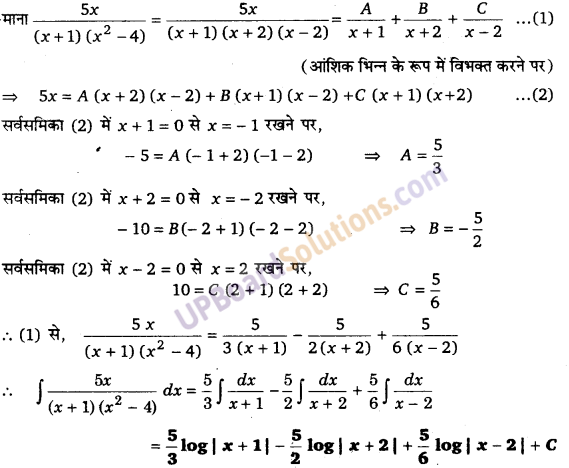 UP Board Solutions for Class 12 Maths Chapter 7 Integrals image 229