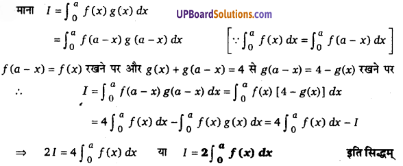 UP Board Solutions for Class 12 Maths Chapter 7 Integrals image 439