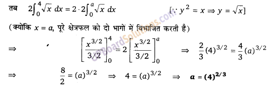 UP Board Solutions for Class 12 Maths Chapter 8 Application of Integrals image 11