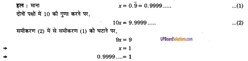 UP Board Solutions for Class 9 Maths Chapter 1 Number systems img-16