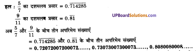 UP Board Solutions for Class 9 Maths Chapter 1 Number systems img-18