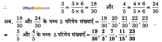 UP Board Solutions for Class 9 Maths Chapter 1 Number systems img-7