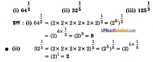 UP Board Solutions for Class 9 Maths Chapter 1 Number systems img-27