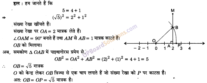 UP Board Solutions for Class 9 Maths Chapter 1 Number systems img-8