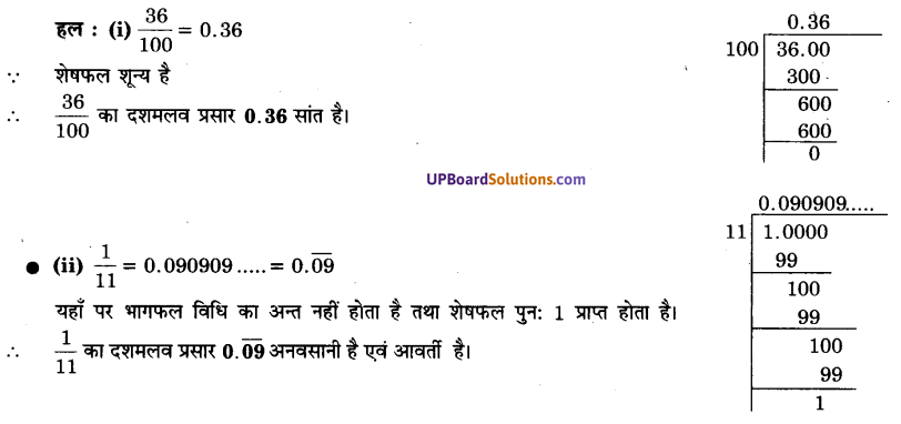 UP Board Solutions for Class 9 Maths Chapter 1 Number systems img-10