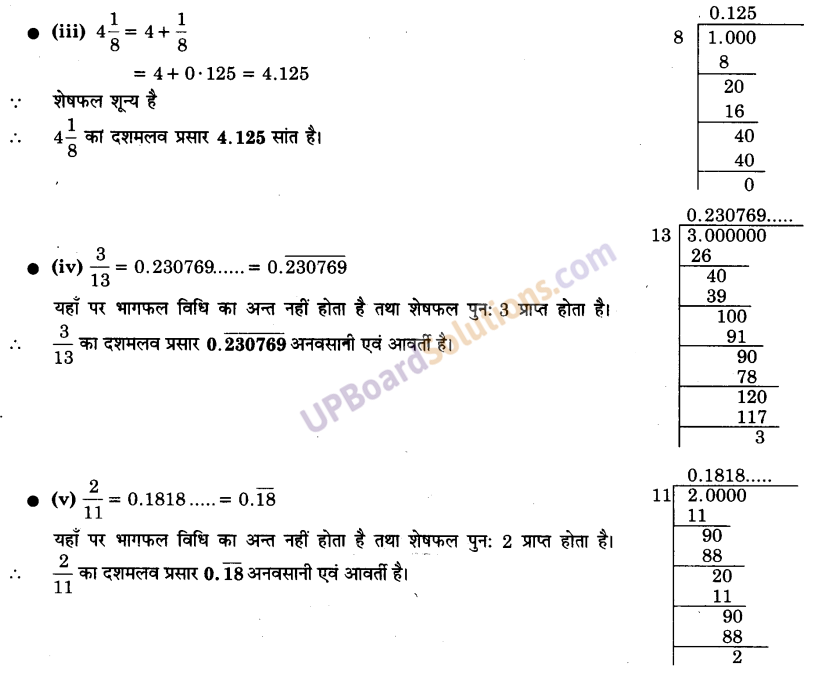 UP Board Solutions for Class 9 Maths Chapter 1 Number systems img-11