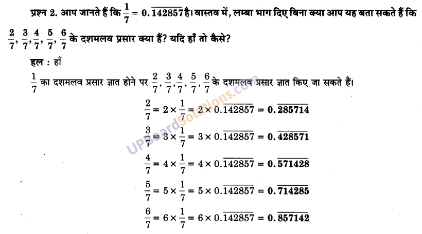 UP Board Solutions for Class 9 Maths Chapter 1 Number systems img-13