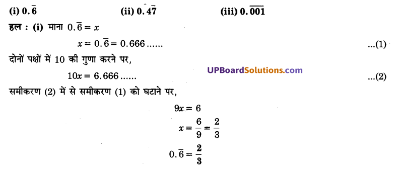 UP Board Solutions for Class 9 Maths Chapter 1 Number systems img-14