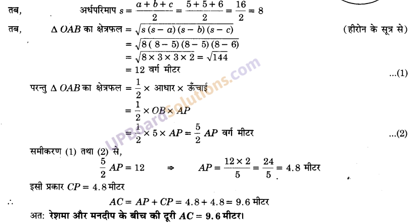 UP Board Solutions for Class 9 Maths Chapter 10 Circle img-14