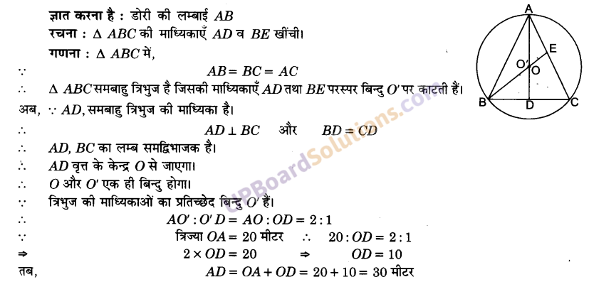 UP Board Solutions for Class 9 Maths Chapter 10 Circle img-15
