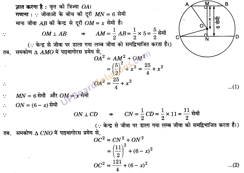 UP Board Solutions for Class 9 Maths Chapter 10 Circle img-30