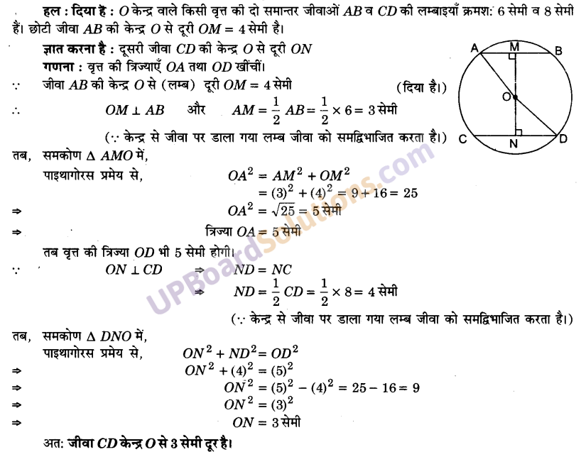 UP Board Solutions for Class 9 Maths Chapter 10 Circle img-33