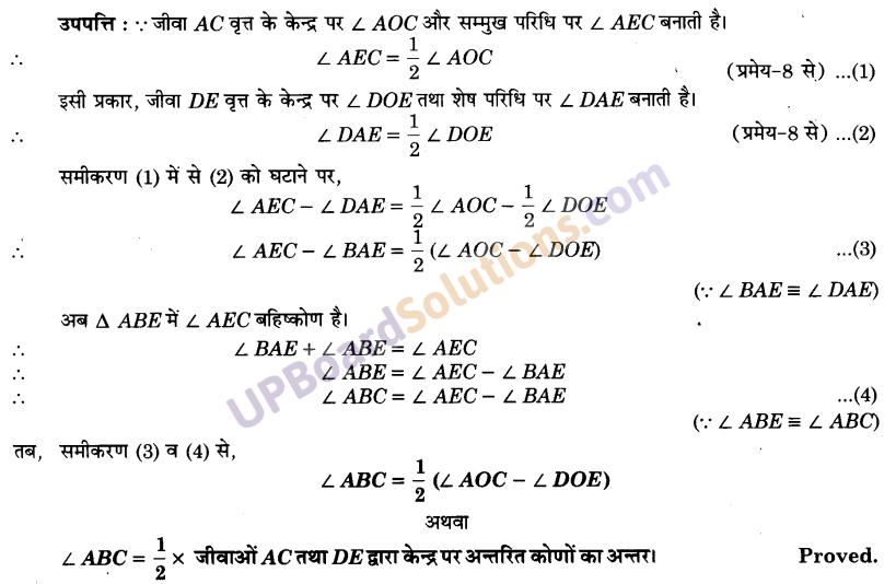 UP Board Solutions for Class 9 Maths Chapter 10 Circle img-35