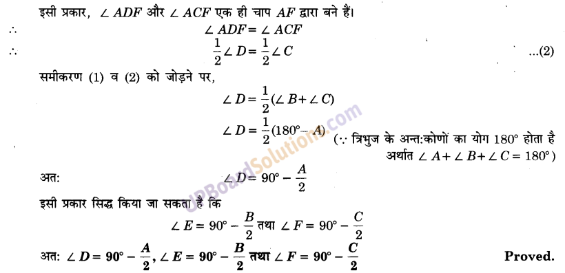 UP Board Solutions for Class 9 Maths Chapter 10 Circle img-40