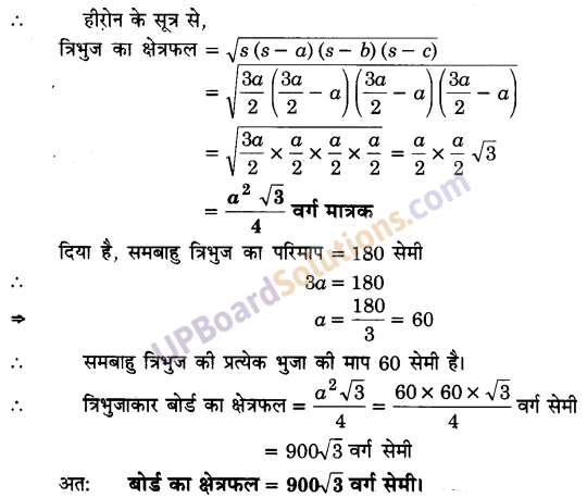 UP Board Solutions for Class 9 Maths Chapter 12 Heron's Formula img-1