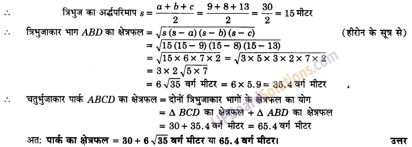 UP Board Solutions for Class 9 Maths Chapter 12 Heron's Formula img-10