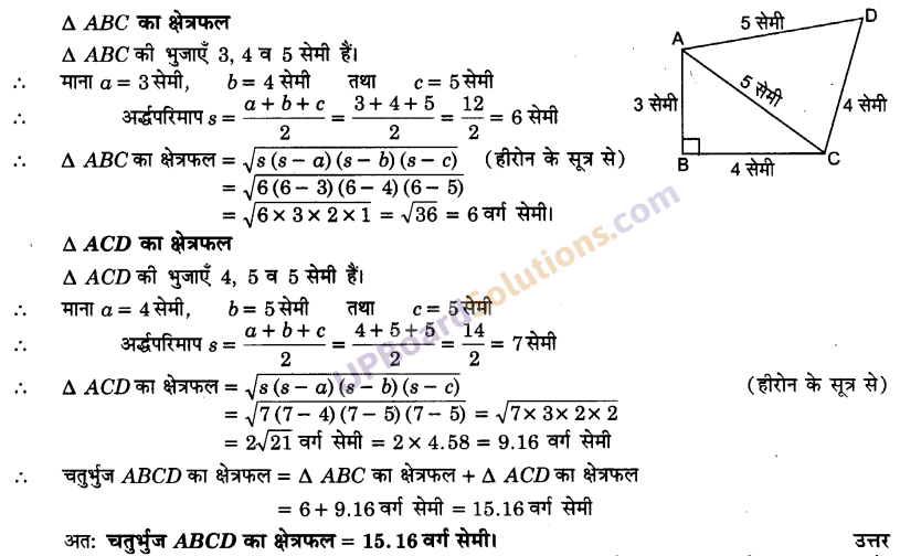 UP Board Solutions for Class 9 Maths Chapter 12 Heron's Formula img-11