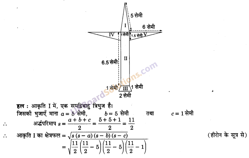 UP Board Solutions for Class 9 Maths Chapter 12 Heron's Formula img-12