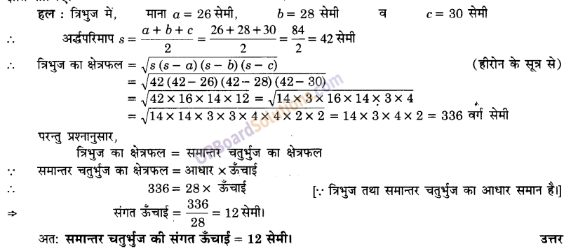 UP Board Solutions for Class 9 Maths Chapter 12 Heron's Formula img-14