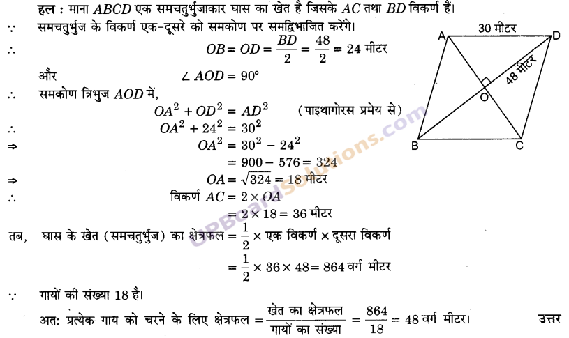 UP Board Solutions for Class 9 Maths Chapter 12 Heron's Formula img-15