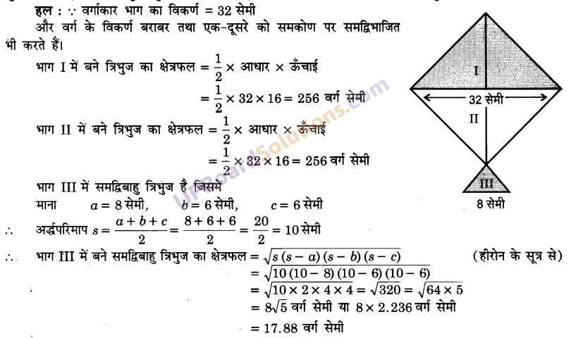 UP Board Solutions for Class 9 Maths Chapter 12 Heron's Formula img-17