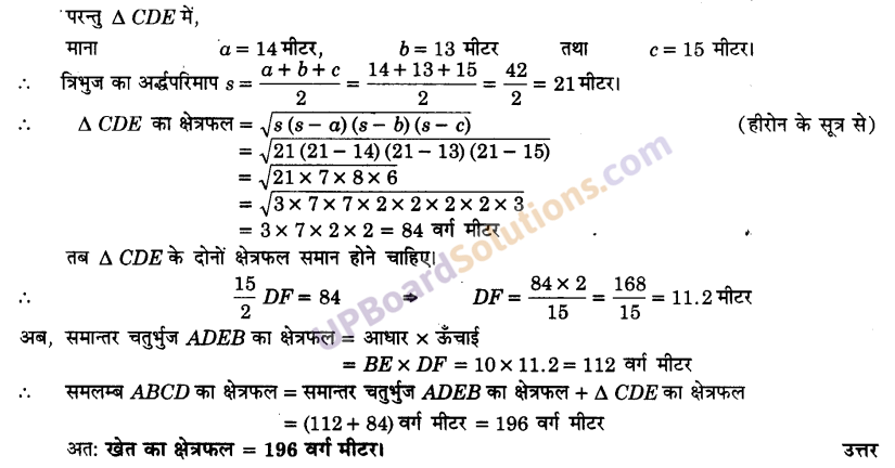 UP Board Solutions for Class 9 Maths Chapter 12 Heron's Formula img-20