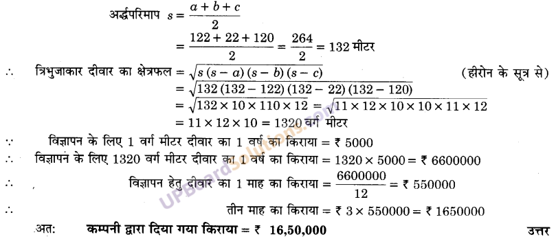 UP Board Solutions for Class 9 Maths Chapter 12 Heron's Formula img-3