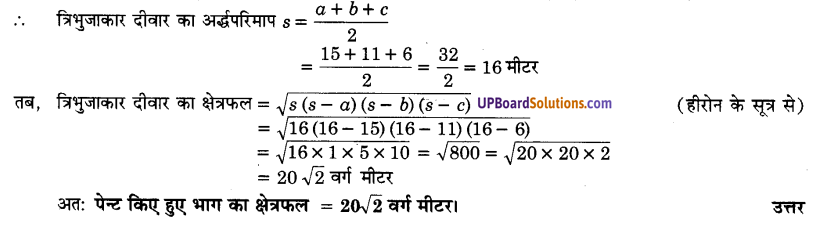 UP Board Solutions for Class 9 Maths Chapter 12 Heron's Formula img-5