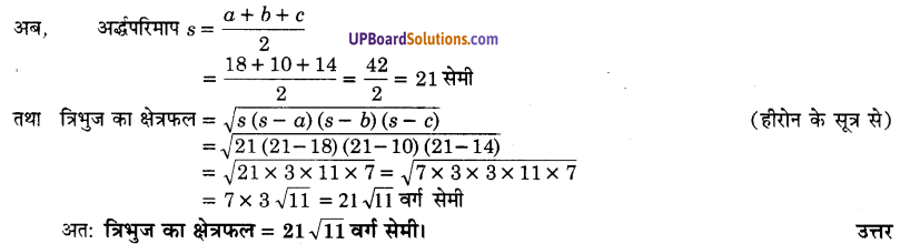 UP Board Solutions for Class 9 Maths Chapter 12 Heron's Formula img-6