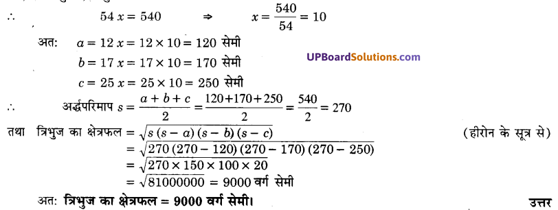 UP Board Solutions for Class 9 Maths Chapter 12 Heron's Formula img-7