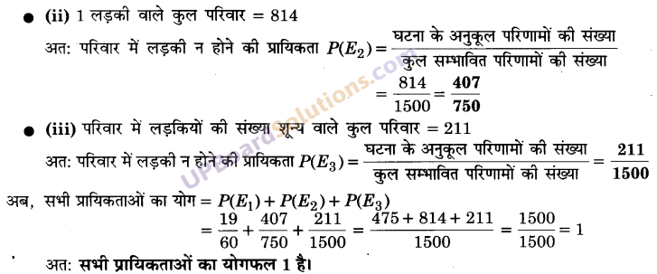 UP Board Solutions for Class 9 Maths Chapter 15 Probability img-4