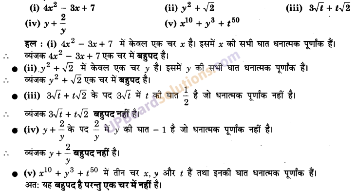 UP Board Solutions for Class 9 Maths Chapter 2 Polynomials img-7